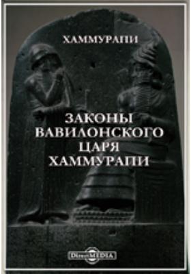 Законы вавилонского царя Хаммурапи