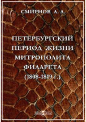Петербургский период жизни митрополита Филарета (1808-1819 г.)