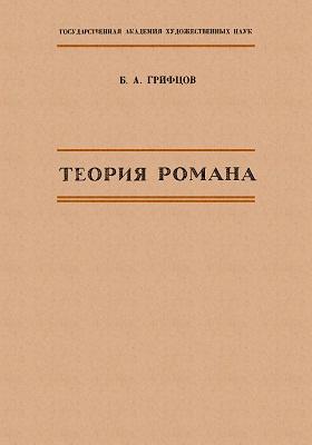 Теория романа: научно-популярное издание