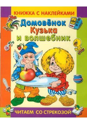 Домовенок Кузька и волшебник : Сказка