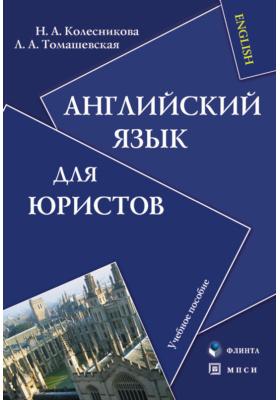 Английский язык для юристов: учебное пособие