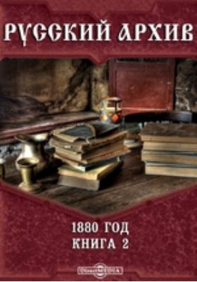 Русский архив: журнал. 1880. Книга 2