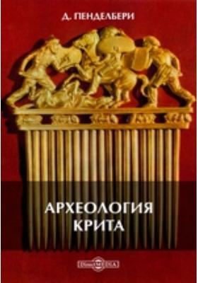 Археология Крита