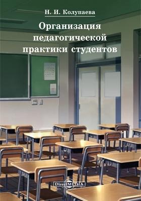 Организация педагогической практики студентов: методическое пособие