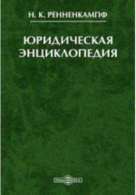 Юридическаяэнциклопедия