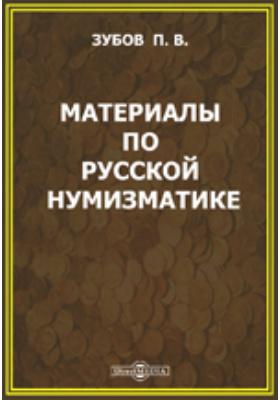 Материалы по русской нумизматике: научно-популярное издание