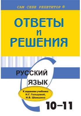 Подробный разбор заданий из учебника по русскому языку: 10–11 классы