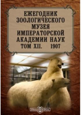 Ежегодник Зоологического музея Императорской Академии Наук: журнал. 1907. Т. 12