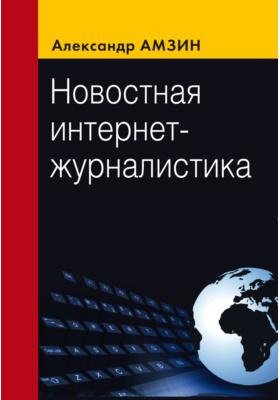 Новостная интернет - журналистика: учебное пособие