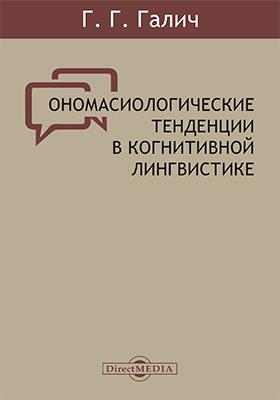 Ономасиологические тенденции в когнитивной лингвистике : сборник статей: сборник научных трудов