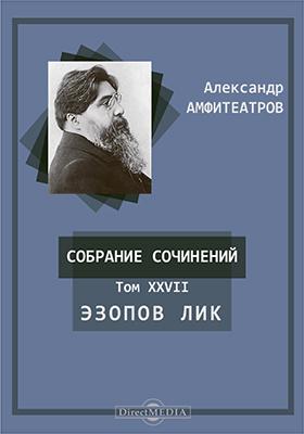 Собрание сочинений: художественная литература. Т. 27. Эзопов лик