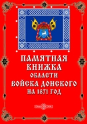 Памятная книжка области Войска Донского на 1871 год