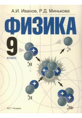 Физика. 9 класс : Учебник для общеобразовательных учреждений
