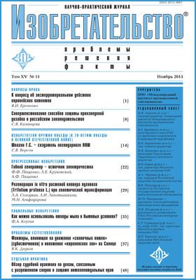 Изобретательство : проблемы, решения, факты: научно-практический журнал. 2015. Т. XV, № 11