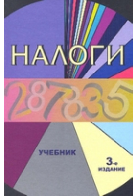 Налоги: учебник