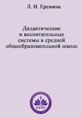 Дидактические и воспитательные системы в средней общеобразовательной школе: учебное пособие