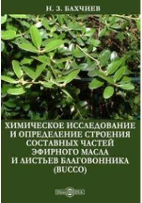 Химическое исследование и определение строения составных частей эфирного масла и листьев благовонника (Bucco)