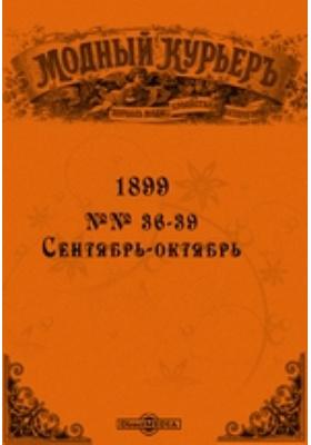 Модный курьер. 1899. №№ 36-39, Сентябрь-октябрь
