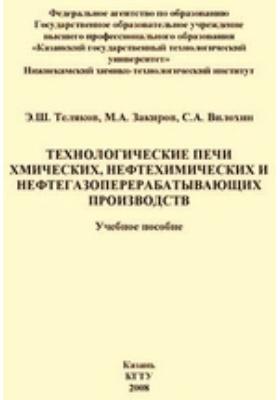 Технологические печи химических, нефтехимических и нефтегазоперерабатывающих производств: учебное пособие