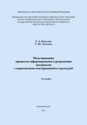 Моделирование процессов деформирования и разрушения материалов с периодически повторяющейся структурой: монография