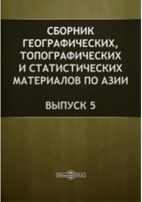 Сборник географических, топографических и статистических материалов по Азии: журнал. 1883. Выпуск 5