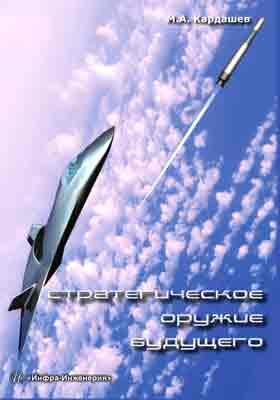 Стратегическое оружие будущего: научно-популярное издание