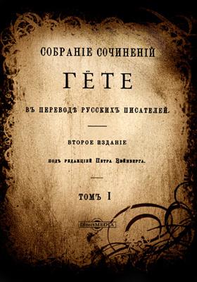 Собрание сочинений Гете в переводе русских писателей: публицистика. Т. 1