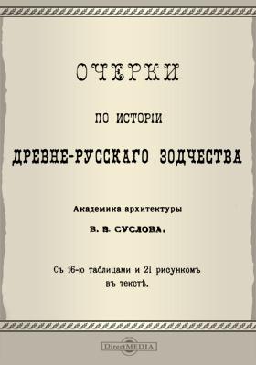 Очерки по истории древнерусского зодчества