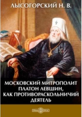 Московский митрополит Платон Левшин, как противораскольничий деятель