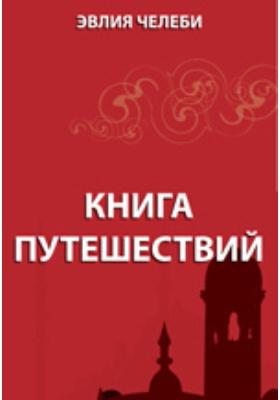 Книга путешествий. Земли Молдавии и Украины: монография