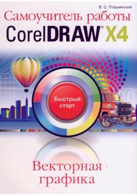Самоучитель работы CorelDRAW X4 : Быстрый старт