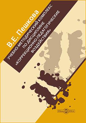 Учебно-методический комплекс по дисциплине «Коррекционно-педагогические воздействия»: учебно-методическое пособие