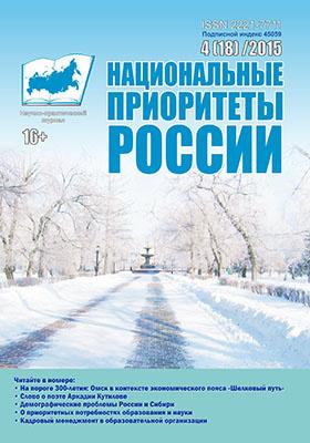 Национальные приоритеты России: журнал. 2015. № 4(18)