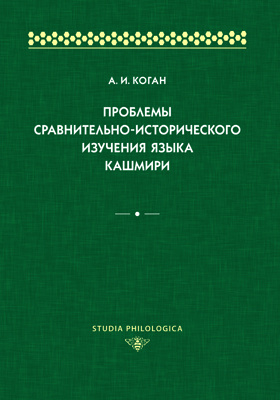 Проблемы сравнительно-исторического изучения языка кашмири