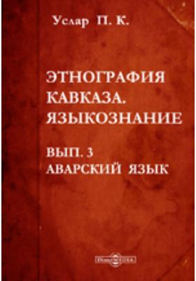 Этнография Кавказа. Языкознание. Вып.3. Аварский язык.: монография