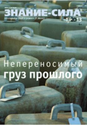 Знание-сила: журнал. 2013. № 1