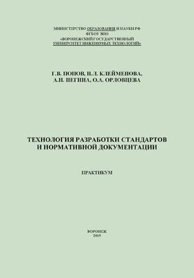 Технология разработки стандартов и нормативной документации : практикум