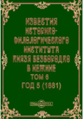 Известия Историко-филологического института князя Безбородко в Нежине. Год 5. (1881): журнал. 1881. Том 6