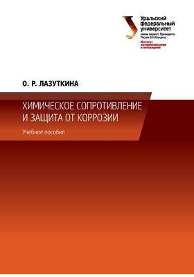 Химическое сопротивление и защита от коррозии: учебное пособие
