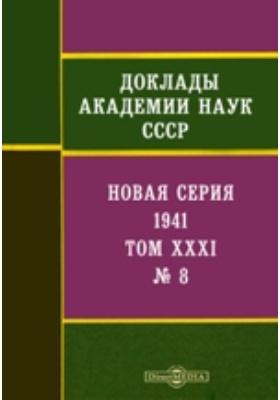 Доклады Академии наук СССР : Новая серия.: газета. 1941. Т. XXXI, № 8. 1941 г