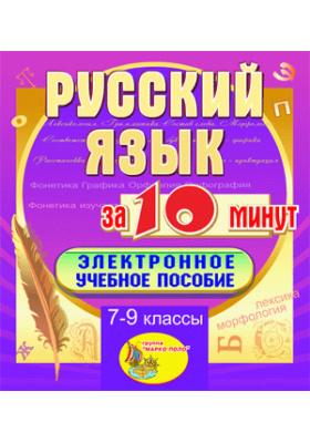 Мультимедийное учебное пособие для 7-9 классов «Русский язык за 10 минут»
