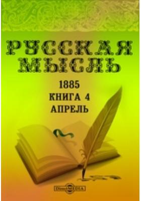 Русская мысль: журнал. 1885. Книга 4, Апрель