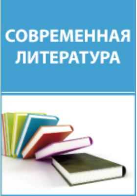 Ужатые книги: художественная литература