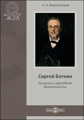 Сергей Боткин. Его жизнь и врачебная деятельность: документально-художественная литература