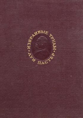 Избранные труды в двух томах. Т. 2