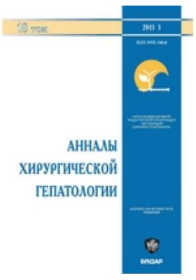 Анналы хирургической гепатологии: журнал. 2013. Том 18, № 3