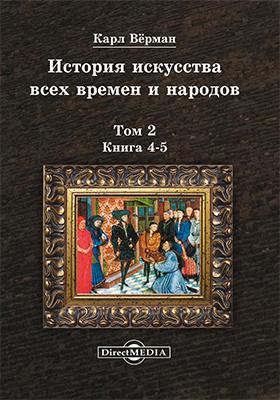 История искусства всех времен и народов: монография. Т. 2, кн. 4-5. Европейское искусство Средних веков