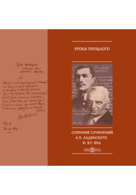 Уроки прошлого. Собрание сочинений А.П. Ладинского и В.Г Яна