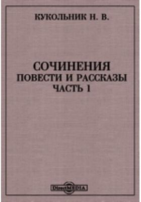 Сочинения : Повести и рассказы, Ч. 1