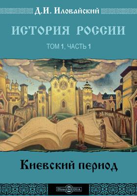 История России: монография. Том 1, Ч. 1. Киевский период